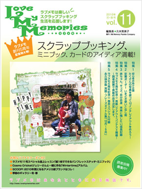 Love My Memories  vol.11