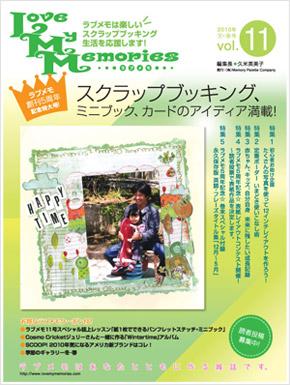 Love My Memories  vol.11