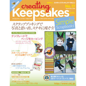 creating Keepsakes Simple Scrapbooks17