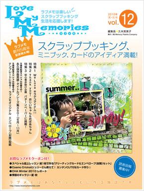 Love My Memories  vol.12