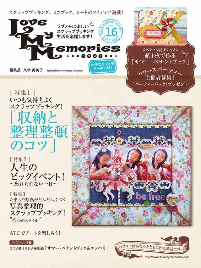 Love My Memories vol.16