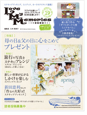 Love My Memories vol.19